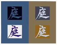 Four Seasons by Chryssa
