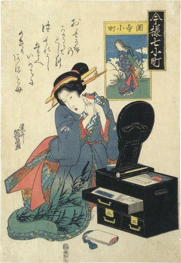 Stylish Seven Komachi: Ono No Komachi At Sekidera by Keisai Eisen