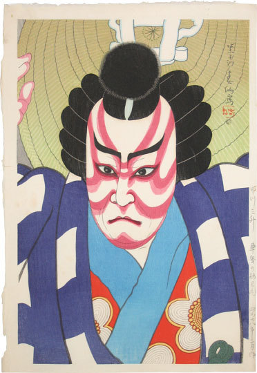 New Versions Of Figures On The Stage: Actor Ichikawa Sansho V As Umeomaru by Natori Shunsen