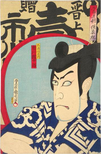 Fashionable Modern Clothing: The Actor Ichikawa Danjuro Ix As Fuwa Banzaemon by Toyohara Kunichika