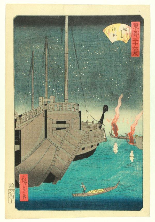Tsukudajima Gyoshû (fishing Boats At Tsukudajima) by Utagawa Hiroshige II