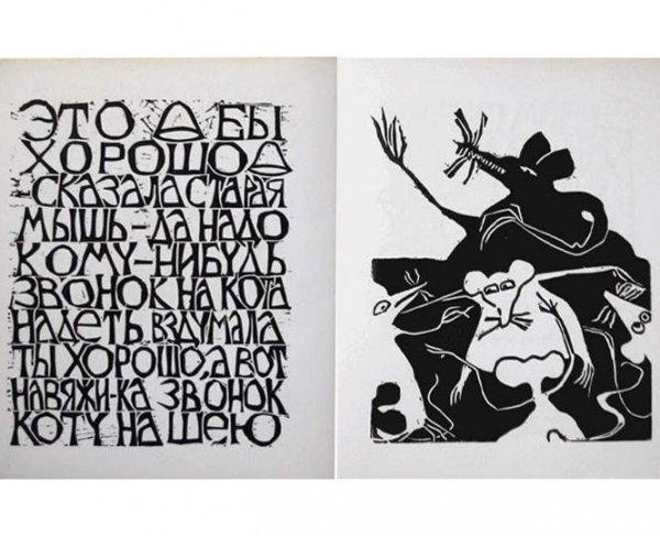 Myshi / Mice by Valeria Brancaforte