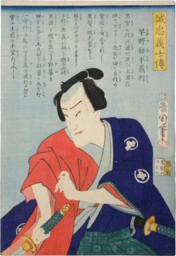 Stories Of The True Loyalty Of Faithful Samurai: Actor Ichimura Kakitsu Iv As Hayano Kanpei Yoshitos... by Toyohara Kunichika