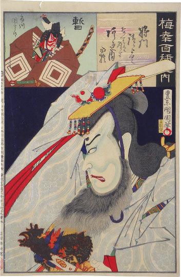 One Hundred Roles Of Onoe Baiko: No. 83, Masakado by Toyohara Kunichika