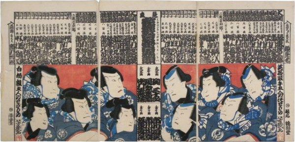 'face-showing' Kabuki Playbill by Utagawa Yoshiiku