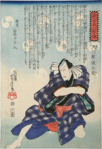 Biographies Of Faithful Samurai: Amakawaya Gihei by Utagawa Yoshitora