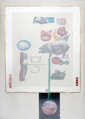 Howl by Robert Rauschenberg