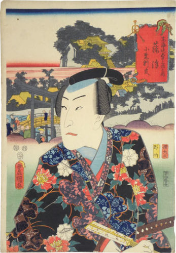 Actors At The Fifty-three Stations Of The Tokaido: Fujisawa, Oguri Hangan by Utagawa Kunisada (Toyokuni III)
