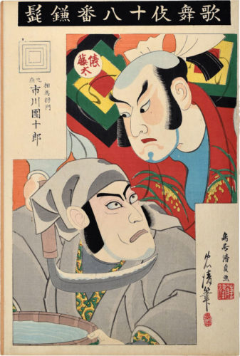 The Eighteen Kabuki Plays: Kamahige by Torii Kiyotada IV (Tadakiyo)