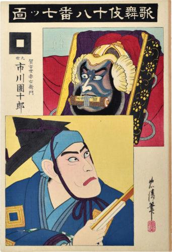 The Eighteen Kabuki Plays: Nanatsu Men by Torii Kiyotada IV (Tadakiyo)