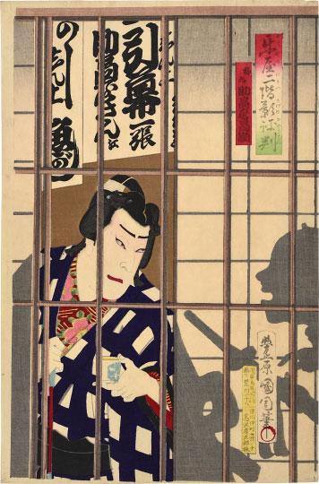 The Popularity of the Upstairs Dressing Room: Suketakaya Takasuke IV as Sakuramaru by Toyohara Kunichika