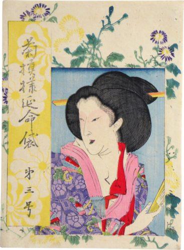 Yamato Shinbun Supplements: Chrysanthemum Pattern and a Fortune Bag: no. 3 by Tsukioka Yoshitoshi at