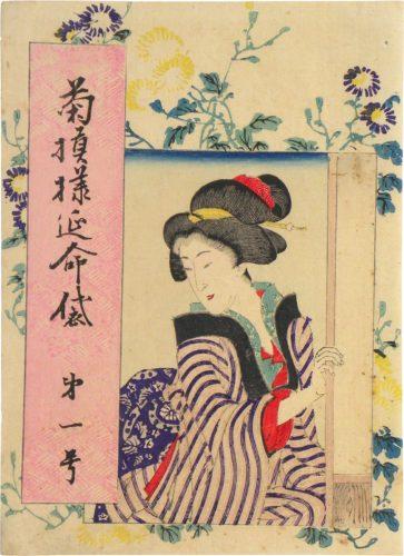 Yamato Shinbun Supplements: Chrysanthemum Pattern and a Fortune Bag: no. 1 by Tsukioka Yoshitoshi at
