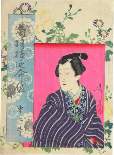 Yamato Shinbun Supplements: Chrysanthemum Pattern and a Fortune Bag: no. 2 by Tsukioka Yoshitoshi at