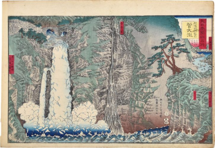 Famous Places in Japan: Kan Waterfall, Aso County, Higo Provence by Utagawa Sadahide