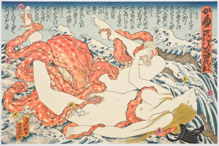 Sarah and Octopus/7th Heaven by Masami Teraoka at