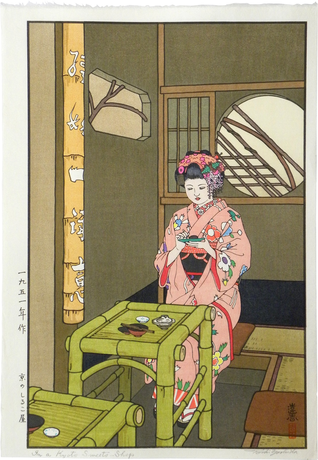 In a Kyoto Sweets-Shop by Toshi Yoshida