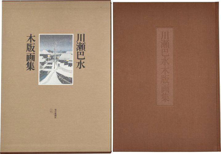 A Collection of Woodblock Prints by Narazaki Muneshige by Kawase Hasui