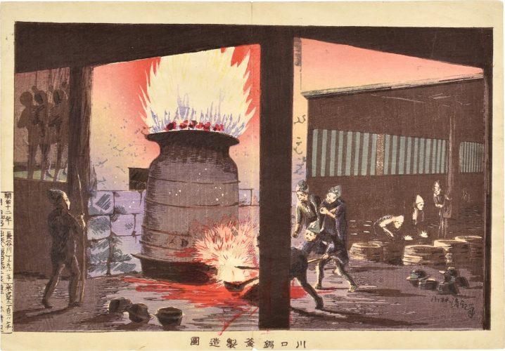 Manufacturing Pots and Kettles in Kawaguchi by Kobayashi Kiyochika at